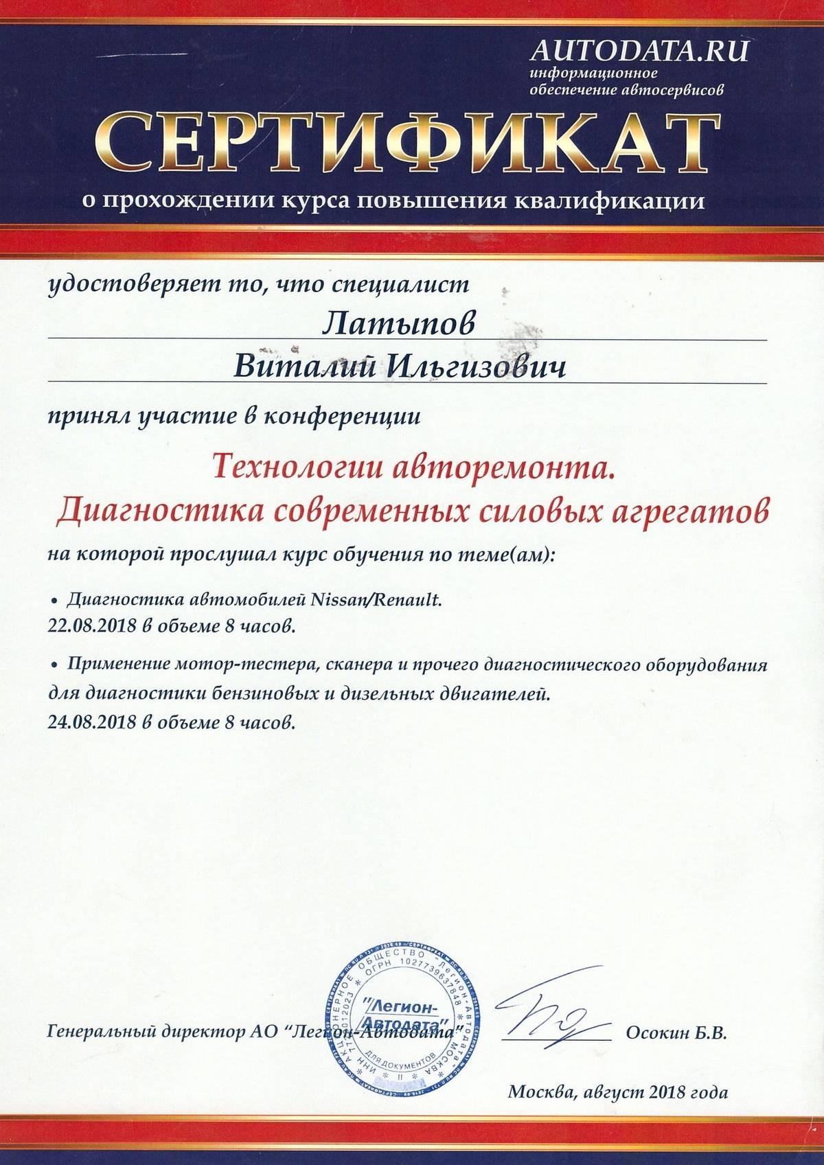 Виталий Латыпов
