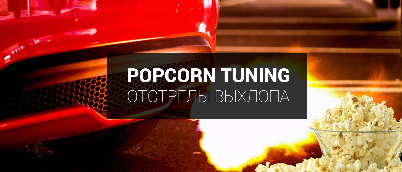 попкорн тюнинг